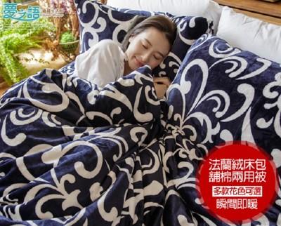 法蘭絨舖棉床包兩用被組-雙人尺寸‧12款花色 / 發熱保暖 / 觸感舒柔 (4.8折)