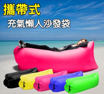 懶人免充氣沙發 (2.5折)