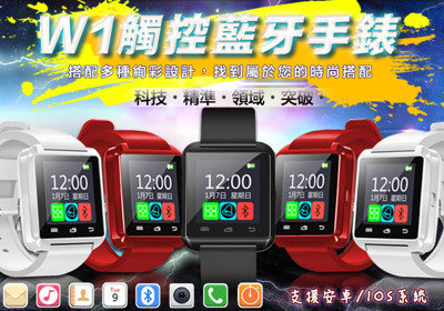 長江新款w1藍芽觸控型通話智慧手錶 (2.7折)