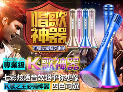 X2炫彩燈光藍牙行動麥克風 (3.7折)