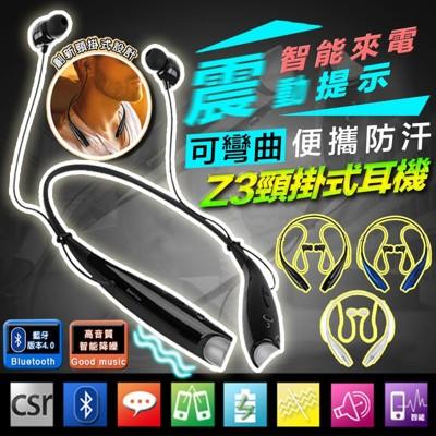 Z3藍芽防汗頸掛式運動耳機 (3.4折)
