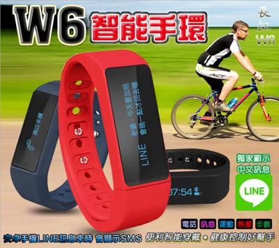 旗艦級觸控運動智慧手環 (5折)