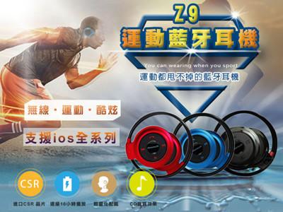進口CSR耳罩後戴式立體聲運動藍牙耳機 (1.9折)