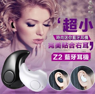 Z2迷你特務藍牙耳機(右耳專用) (5折)