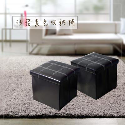 【空間魔法師】質感沙發皮革收納椅(單入)-黑色/咖啡色 (5.6折)