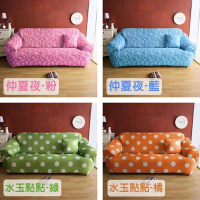【Homebeauty】恆溫紗彈性沙發罩-3人座-四色可選 (7.4折)