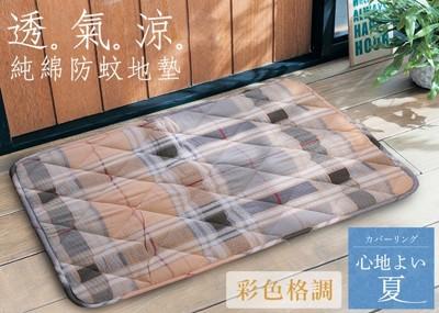 【Homebeauty】防蚊透氣涼純棉地墊-60x80cm-四色可選 (4.9折)