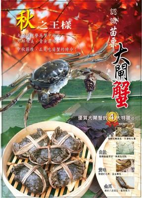 苗栗優質大閘蟹 2.5兩~2.9兩 (不分公母蟹) (7折)