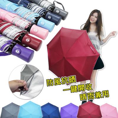 抗UV防風自動開收雨傘 (3.3折)