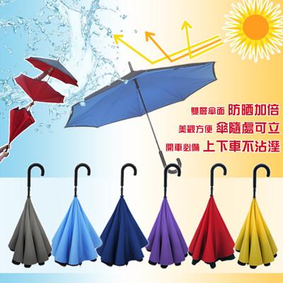 防風反向上收式雨傘 (3.9折)