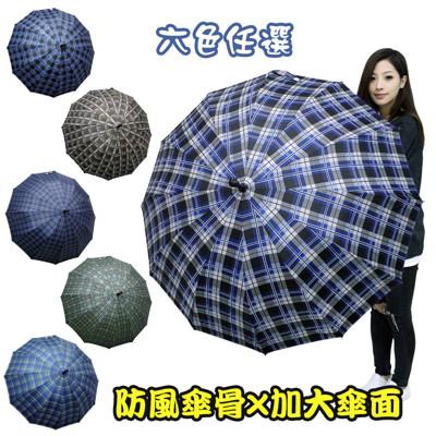 經典大傘面格紋自動直傘 (2.4折)