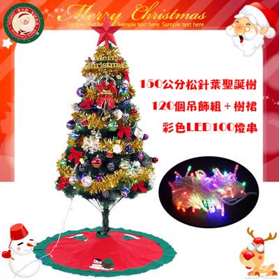 150公分高級松針葉聖誕樹豪華組(大全配組合)(樹+LED100彩燈+120個吊飾組+樹裙) (6.2折)