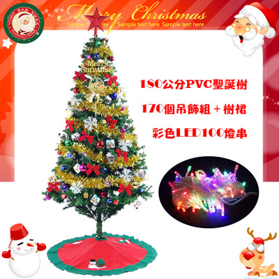 180公分PVC聖誕樹豪華組(大全配組合)(樹+LED100彩燈+170個吊飾組+樹裙) (6折)
