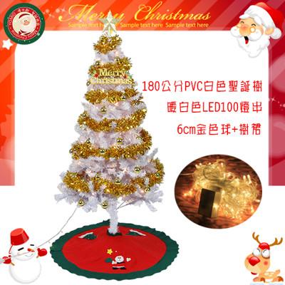 180公分PVC白色聖誕樹(暖白系組合)(樹+LED100暖白燈+金色吊飾球+樹裙) (6折)