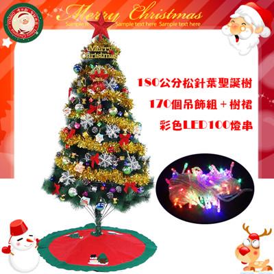 180公分高級松針葉聖誕樹豪華組(大全配組合)(樹+LED100彩燈+170個吊飾組+樹裙) (6.4折)