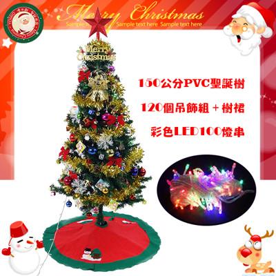 150公分PVC聖誕樹豪華組(大全配組合)(樹+LED100彩燈+120個吊飾組+樹裙) (5.7折)