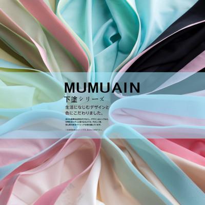 【MUMUAIN】糖果色一片式無痕冰絲內褲 (4.5折)