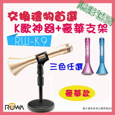 [ 交換禮物 ] 樂華 ROWA K9 無線 藍芽麥克風 + 豪華 支架 行動KTV K歌神器 喇叭 (8.4折)