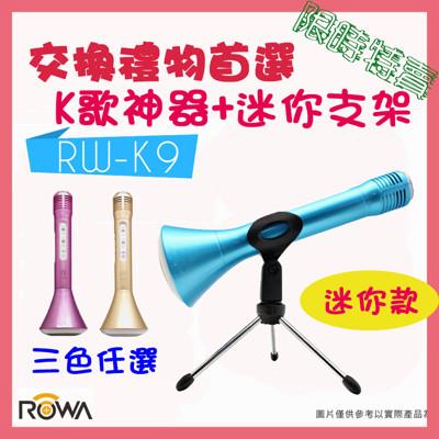 [ 交換禮物 ] 樂華 ROWA K9 無線 藍芽麥克風 + 迷你 支架 行動KTV K歌神器 喇叭 (7.9折)