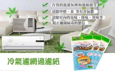 冷氣空調靜電過濾網過濾紙 (1.4折)