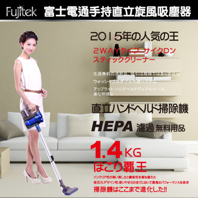 Fujitek 富士電通手持直立旋風吸塵器 FV-VC301 (3.5折)