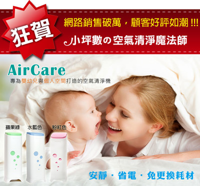 【AcoMo】Air Care 全天候空氣殺菌機 (5.6折)