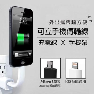 懶人專用!可立式手機充電傳輸線 (1.5折)