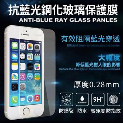 防藍光鋼化玻璃保護貼/iPhone/SAMSUNG/ASUS/HTC/SONY/ (1.5折)