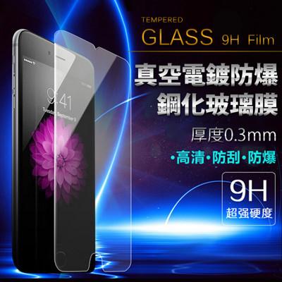 高清9H防爆抗指紋玻璃保護貼/iPhone/三星/華碩 (0.7折)