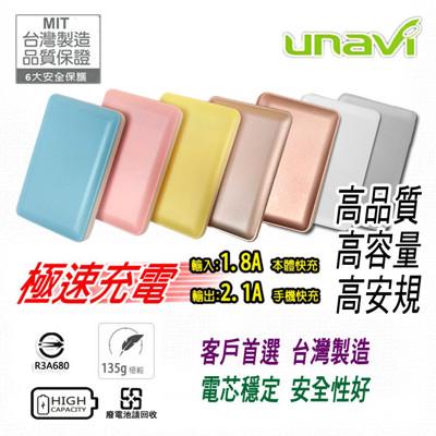 2.1A 急速快充 台灣製造 商檢合格 UNAVI CG6000CA 行動電源 (7.6折)