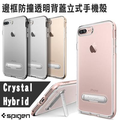 SPIGEN5.5吋iPhone 7 PLUS/i7+ Crystal Hybrid邊框防撞透明背蓋 (6.3折)