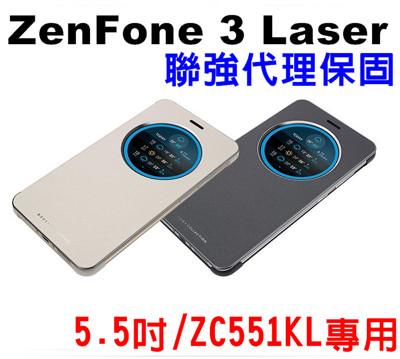 聯強5.5吋ZenFone 3 Laser/ZC551KL專用ASUS透視皮套/視窗透視感應手機皮套 (5.1折)