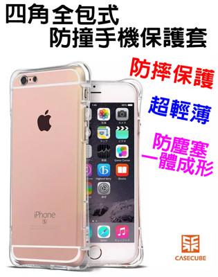 四角氣墊全包式防撞手機保護套 4.7吋 iPhone 6/6S/i6/iP6S 防塵塞 一體成形 (5.5折)