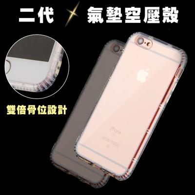 NEW 雙倍骨位設計加強防摔防撞 四角全包式手機保護套 5.5吋 iPhone 7 PLUS/i7+ (5.1折)