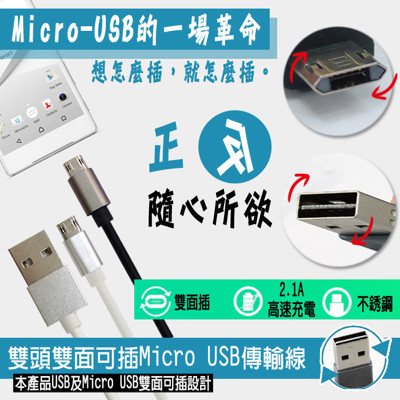 2.1A Micro/Usb 雙面插快速充電傳輸線/LG/OPPO/ASUS/小米/Android (0.2折)
