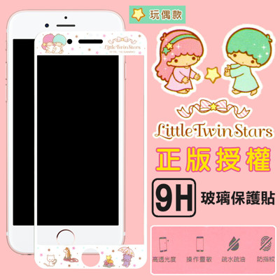 9H滿版 雙子星KiKiLaLa 4.7吋 iPhone 7/i7 玩偶款 彩繪玻璃手機螢幕保護貼 (8折)