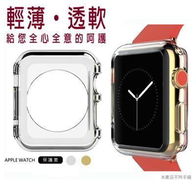 極致超薄 APPLE I WATCH 隱形TPU 保護殼/保護套/透明殼/軟殼/超薄/手錶/穿戴裝置 (4.2折)