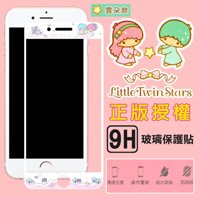 9H滿版 雙子星KiKiLaLa 4.7吋 iPhone 7/i7 雲朵款 彩繪玻璃手機螢幕保護貼 (8折)