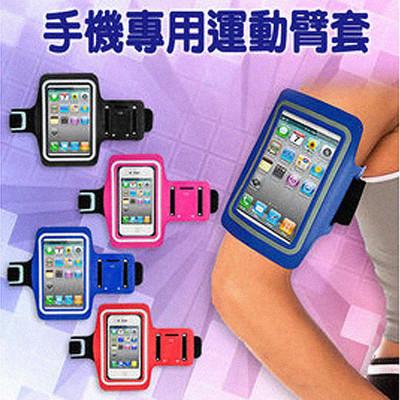 手機運動臂套/手臂帶/手腕套/手機袋/鑰匙 零錢 收納/ iPhone 6/ 6S PLUS (5.4折)