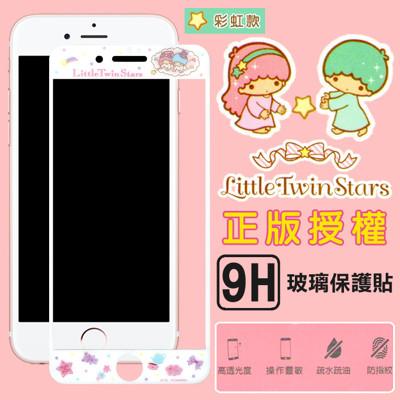 9H滿版 雙子星KiKiLaLa 4.7吋 iPhone 7/i7 彩虹款 彩繪玻璃手機螢幕保護貼 (8折)