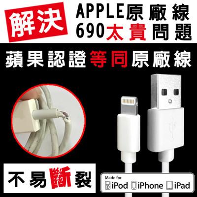 APPLE MFI原廠認證線 Lightning 快速充電傳輸線 充電線 電源線傳輸線iPhone5 (6折)