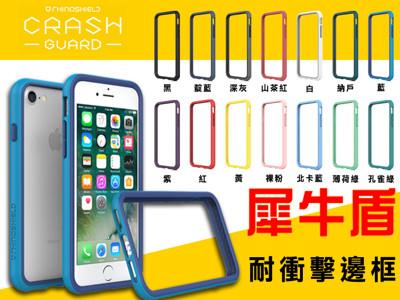 犀牛盾 4.7吋 iPhone 7/i7 耐衝擊手機保護邊框/獨家研發緩衝材質/手機框 (8.6折)