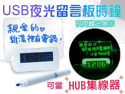夜光創意留言板時鐘 USB 2.0 外接式HUB 多功能螢光LED鬧鐘 電子鐘 溫度 (4.4折)