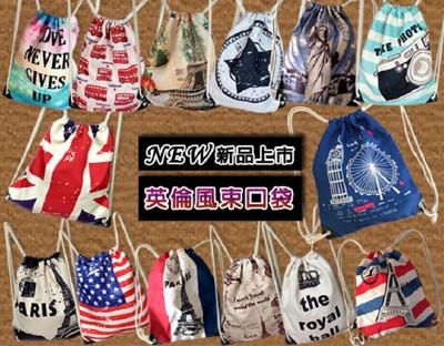 英倫抽繩雙肩包/帆布束口後背袋/束口袋/束口包/後背包/收納袋/旅行包/背包/抽繩包 (4.1折)