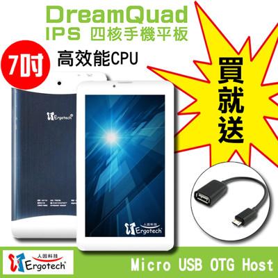 買就送OTG 7吋 人因科技MD7106/MD-7106 3G可通話平板 可連接 鍵盤滑鼠 藍牙 (5.8折)