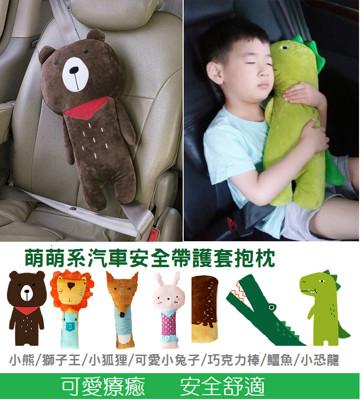 超療癒韓系汽車安全帶護套抱枕 (4.5折)