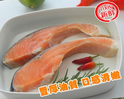 極鮮智利半月切鮭魚片 (5.5折)