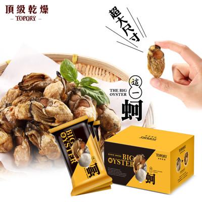 頂級乾燥【這一蚵(原味) x 3入輕巧盒】 (9.3折)
