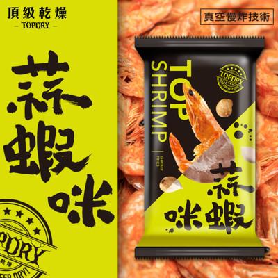 頂級乾燥【蒜蝦咪 X 單包】 (8.5折)