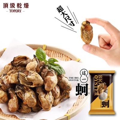 頂級乾燥【這一蚵(原味) x 1入輕巧包】 (9.2折)